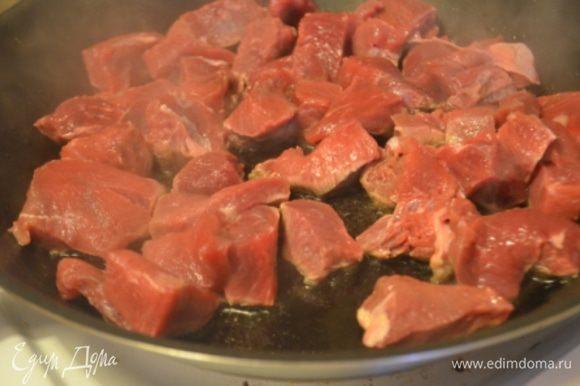 Мясо порезать на кусочки 2 см и обжарить в разогретом масле с обеих сторон до золотистой корочки. Для этого блюда нам понадобится глубокая сковорода с толстым дном.