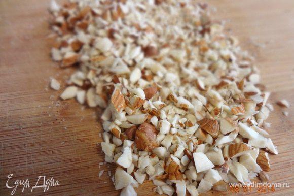 Для начинки орехи (грецкие, фундук, миндаль) порубить ножом (только не измельчителем) достаточно мелко.