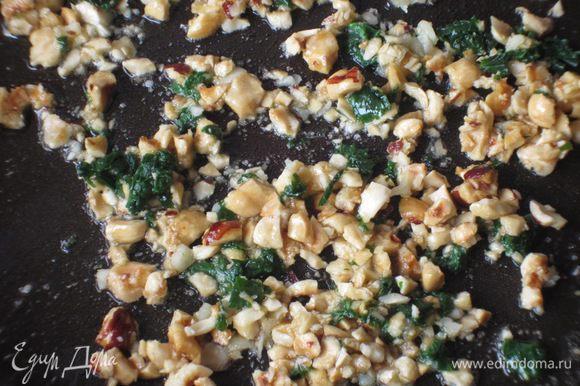 В сковороде разогреть сливочное и оливковое масло, добавить орехи, петрушку, чеснок и прогреть 2 минуты.