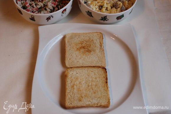 Хлебные тосты обжарим на сухой сковородке или в тостернице. Выкладываем 2 штуки на блюдо.Если у вас будут большие куски хлеба, то можно обрезать его по бокам.