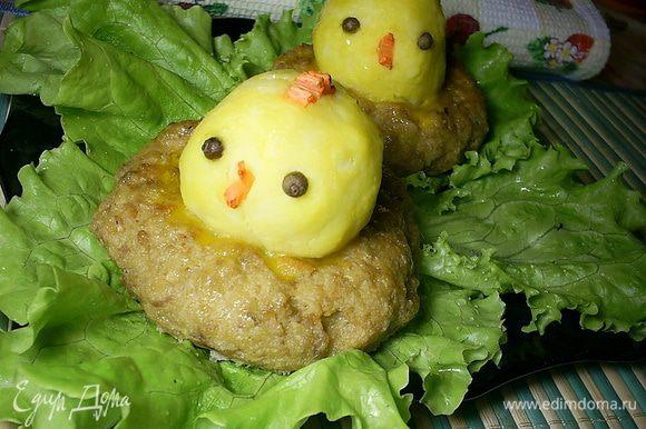 """Наше блюдо готово. Рекомендую подавать """"птенцов"""" на листьях салата. Приятного аппетита!!!"""