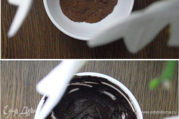 Включаем духовку на 175 градусов. Какао заливаем горячим молоком, добавляем ванильный сахар и хорошо перемешиваем до однородности.