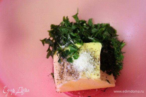 Сливочное масло оставить при комнатной температуре на 40 минут. Когда оно размягчится, добавить к нему зелень, соль, перец, чеснок потертый на мелкой терке, и паприку и хорошо перемешать вилкой. Сыр порезать небольшими брусочками.