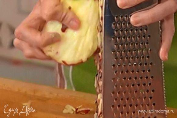 Яблоко, удалив сердцевину, натереть на крупной терке прямо с кожурой.