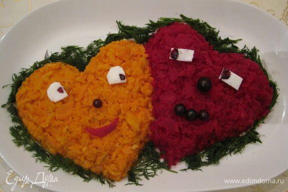 На женское сердце выкладываем морковь, на мужское свеклу. Глазки делаем из белка яиц и смородины (можно из оливок). Носики из смородины. Губы у девочки из свеклы, у мальчика из смородины. Вокруг укроп или другая зелень. Приятного аппетита и любви всем!