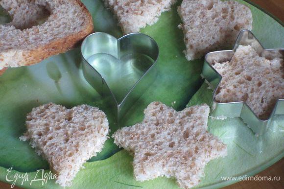 Формочками для печенья вырезать из хлеба звездочки и сердечки.