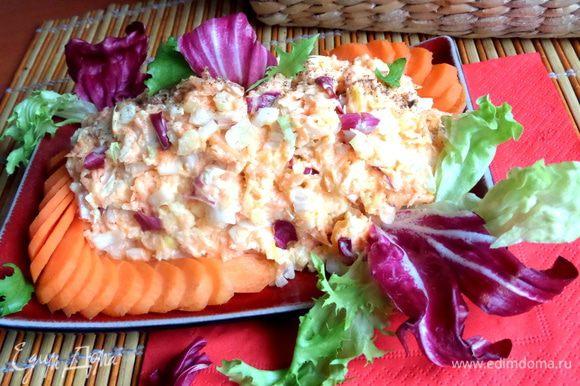 Выложить на блюдо, украсить салатными листиками...