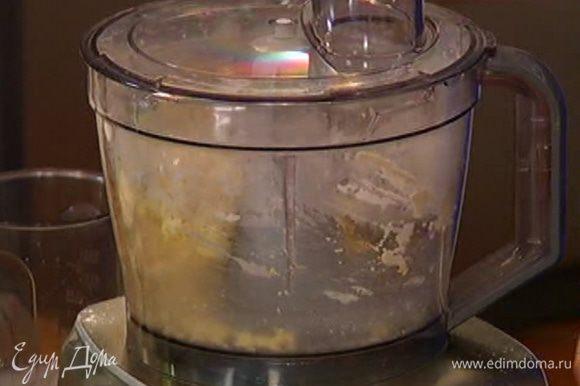 Не выключая комбайна, по одной влить 3–4 ст. ложки ледяной воды — тесто должно собраться в один комок.