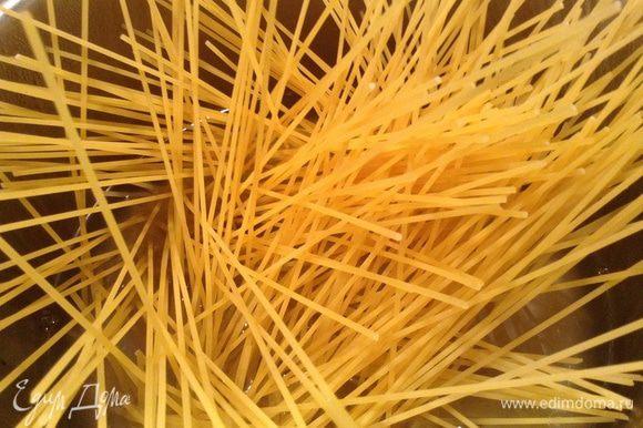 Сварить спагетти.