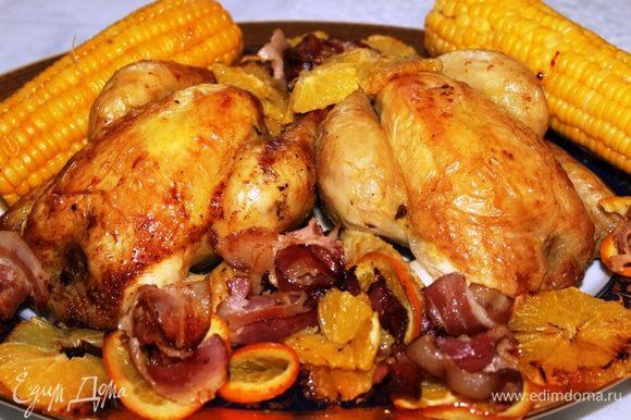 Подать цыплят можно с вареной кукурузой и не забудьте выложить поджаренные ароматные кусочки бекона и апельсинов.