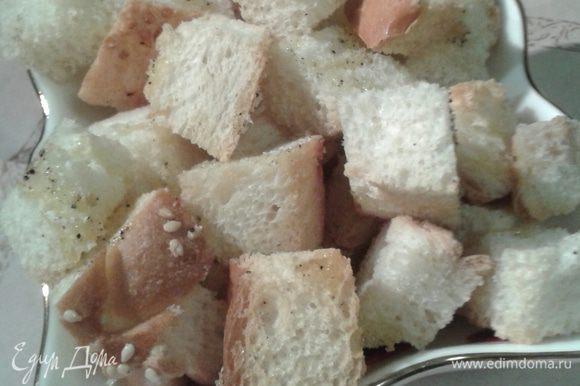 Пока сухарики горячие посыпать их солью, перцем, чесноком, и полить небольшим количеством оливкового масла. Важно сделать это пока сухарики не остыли!!!