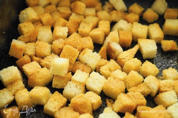 Для гренок: лучше брать вчерашний хлеб. Нарезать небольшими кубиками, выложить на противень и поставить в духовку. Подсушить до золотистого цвета. Сделать заправку: в растительное масло выдавить чеснок, перемешать. Данной заправкой полить гренки.