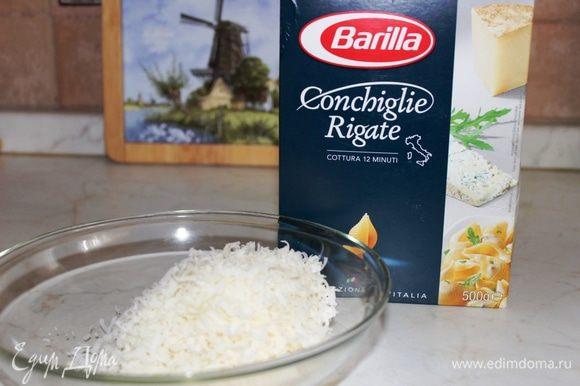 Для гарнира взять пасту Конкилье, натереть сыр Пармезан.