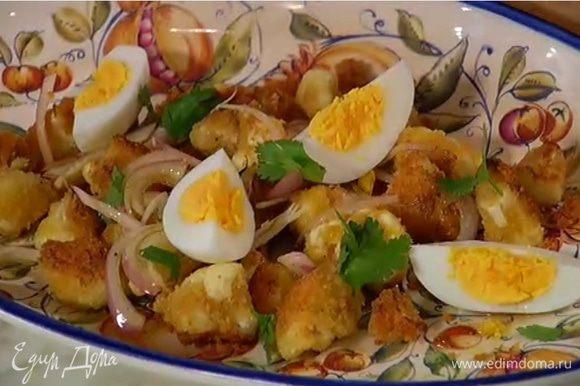 Кинзу слегка порвать руками и посыпать салат.