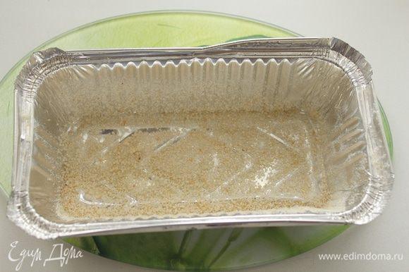 Форму для запекания смазываем сливочным маслом и обсыпаем панировочными сухарями.