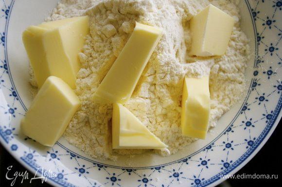 Муку смешать с кусочками охлажденного сливочного масла. Добавить щепотку соли.