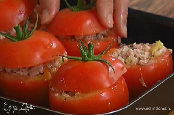 Закрыть помидорными «крышечками».