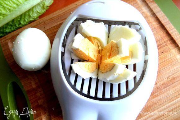 Нарезать с помощью яйцерезки.