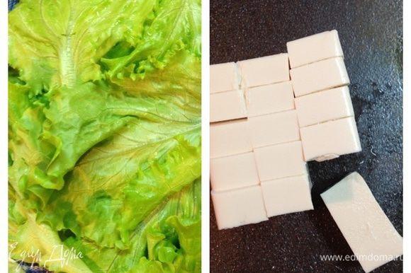 Листья салата промыть и обсушить. Тофу нарезать брусочками.