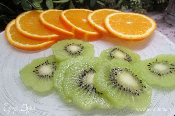 Апельсин и киви хорошо вымыть в тёплой воде, обсушить. Киви почистить и нарезать кружочками. Апельсин не чистить, порезать кружочками.