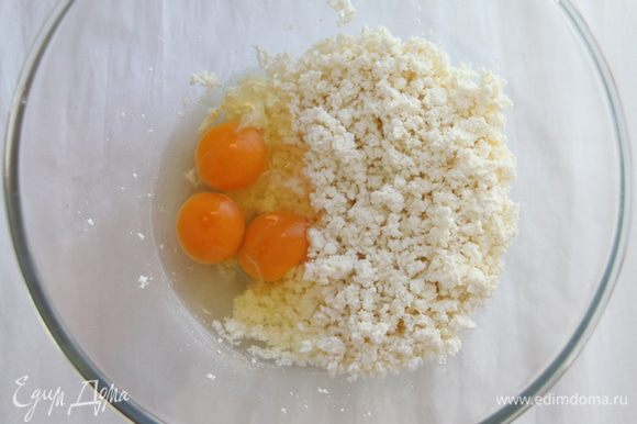 Творог размять вилкой, добавить яйца.
