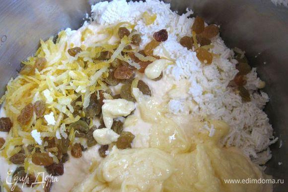 В протертый творог добавить загустевшие сливки, масло с сахаром, изюм, лимонную цедру, натертую на терке, и ванильный сахар.