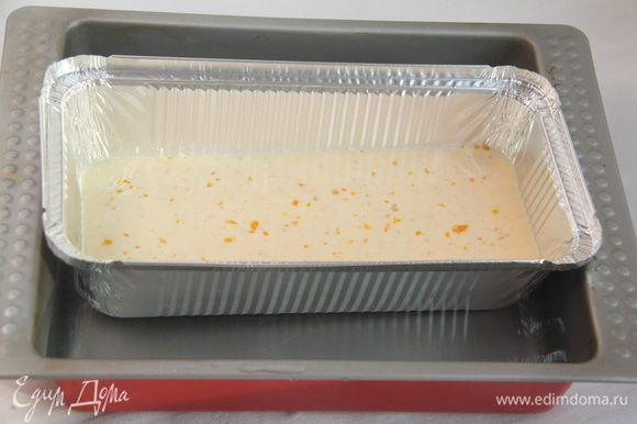 Разогреть духовку до 150*С. Из молочной смеси достать стручок ванили, затем тоненькой струйкой влить в желтки, постоянно помешивая. Вылить смесь в форму для выпечки. Форму поставить на противень с водой (воды на 2/3 высоты формы).