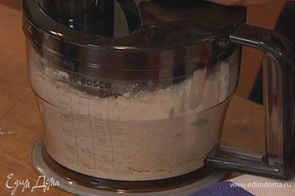 В чаше блендера соединить 300 г муки, сахар, 140 г предварительно размягченного сливочного масла, разрыхлитель, соль и измельчить все в крошку.