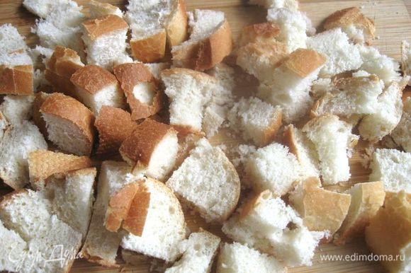Черствый хлеб порезать крупными кубиками. Это может быть разный хлеб. Французский багет.