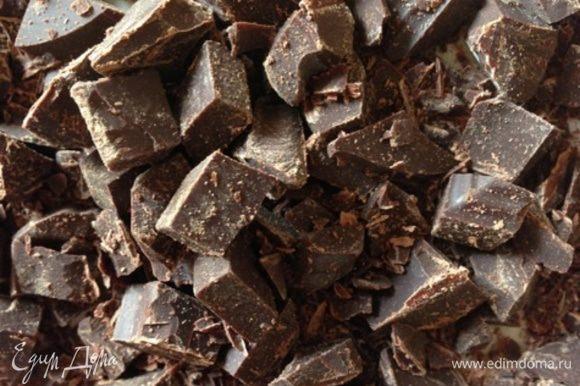 Шоколад порубим ножом на довольно крупные кусочки. И, конечно, чем больше содержание какао, тем лучше!!!