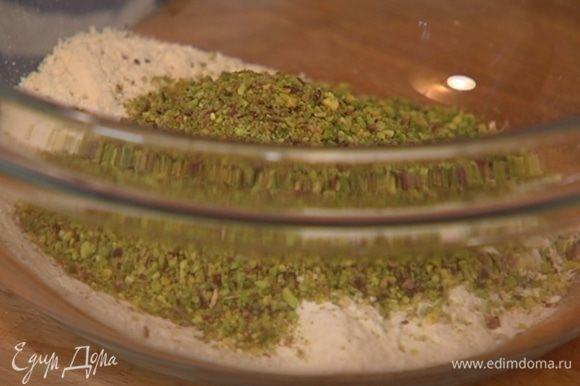 Муку перемешать с измельченными фисташками, сахаром и солью.