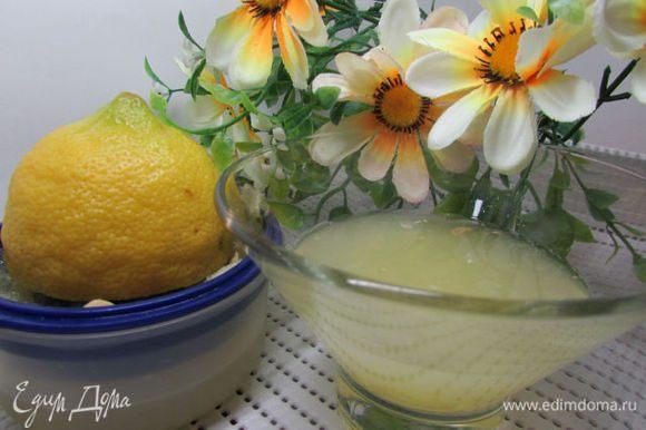 Из всех лимонов выжать сок.
