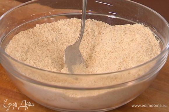 Муку перемешать с сахаром, кокосовой стружкой, разрыхлителем и солью.