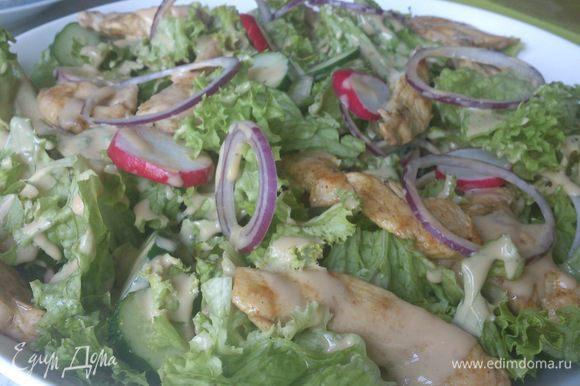 Смешать в большой миске листья салата с овощами, выложить сверху кусочки филе и полить соусом. Вкуснейшее легкое блюдо готово!