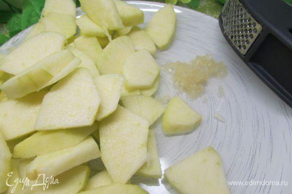 Яблоко почистите от кожуры и сердцевины, нарежьте пластинками. Чеснок выдавите через пресс.