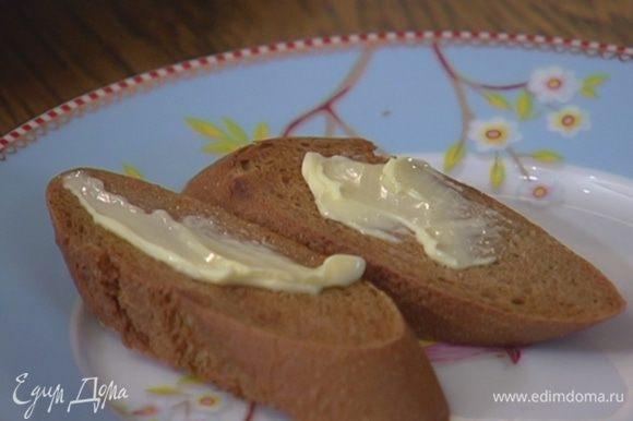 Хлеб обжарить в тостере и намазать оставшимся сливочным маслом.