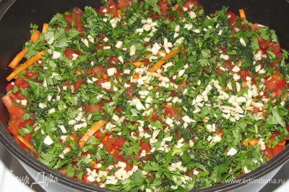 Поверх лука также плотно уложить слоями остальные компоненты: морковь, помидоры, нарезанную зелень. Зелень посыпать измельченным чесноком.