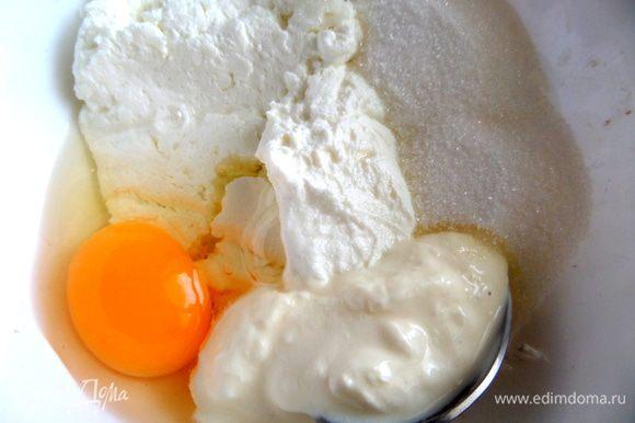 Творог нужен пастообразный из пачки...Добавим сметану, яйцо, сахар.