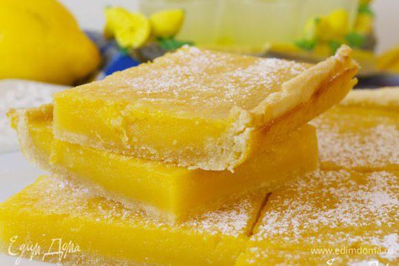А еще не так давно я попробовала вкусные Лимонные квадратики от Лены http://www.edimdoma.ru/retsepty/66447-limonnye-kvadratiki . Это очень освежающе-лимонно!!! ;)) Рекомендую всем любителям цитрусовой выпечки!