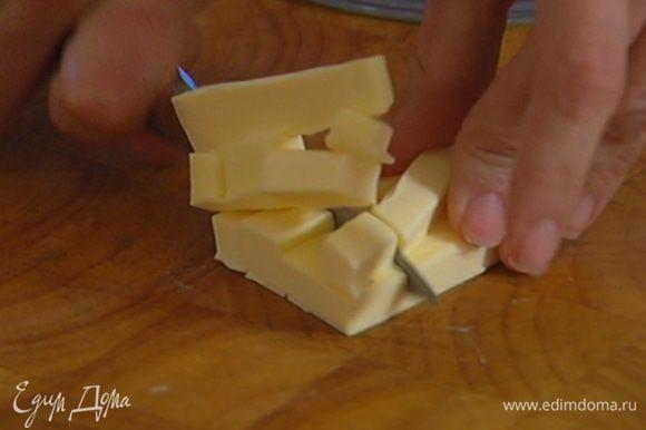 Порезать кубиками 50 г предварительно охлажденного сливочного масла.