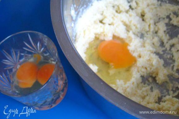 Масло растереть с сахаром до светлого цвета. Взбить миксером, постепенно добавляя яйца.