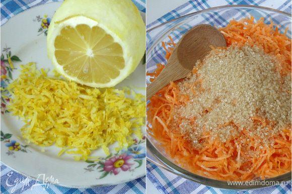 Для джема: Морковь натереть мелкой соломкой, смешать с коричневым сахаром. С лимона натереть цедру и выдавить сок.