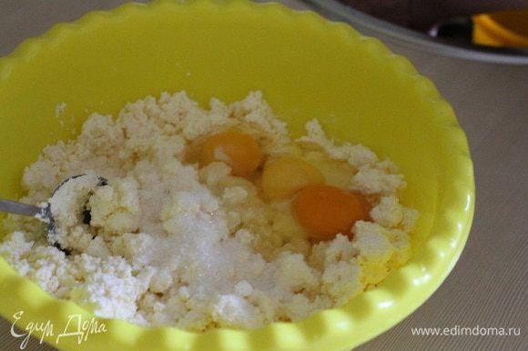 Добавить яйца..