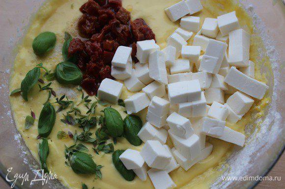 Фетаксу нарезать мелким кубиком, помидоры измельчить. Оборвать листики с тимьяна и базилика. Положить в тесто и аккуратно перемешать снизу вверх.