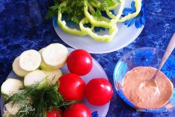 Подготовим овощи. Перец, кабачок и помидор нарежем кольцами, толщиной в 1 см. Сметану смешаем с соусом и горчицей.