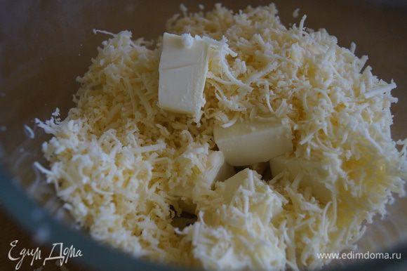 Сливочное масло должно быть мягким, то есть сначала ему нужно полежать немного при комнатной температуре. Сыр натереть на мелкой терке, соединить с маслом.
