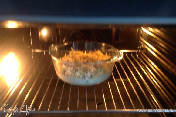 Запекайте в духовке 40 минут.