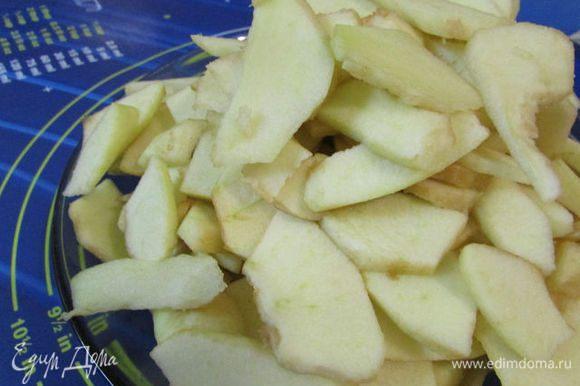 Яблоки помыть, очистить от шкурки и семян. Нарезать тонкими пластинками.