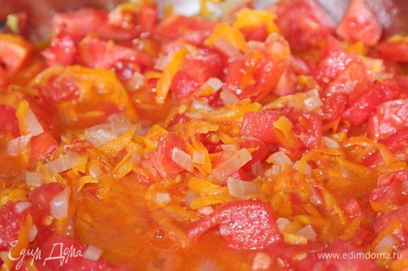 Режем кубиком томаты и отправляем к моркови и луку, под крышкой тушим минут 5.