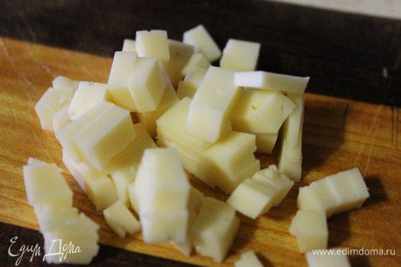 Сыр нарезать средними кубиками.